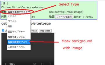 Chrome Virtual Camera