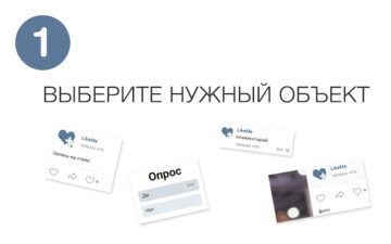 LikeMe – накрутка лайков и просмотров ВК